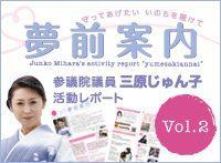 活動レポート Vol.2