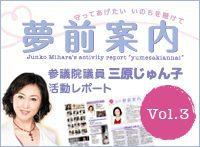 活動レポート Vol.3