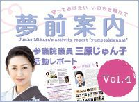 活動レポート Vol.4