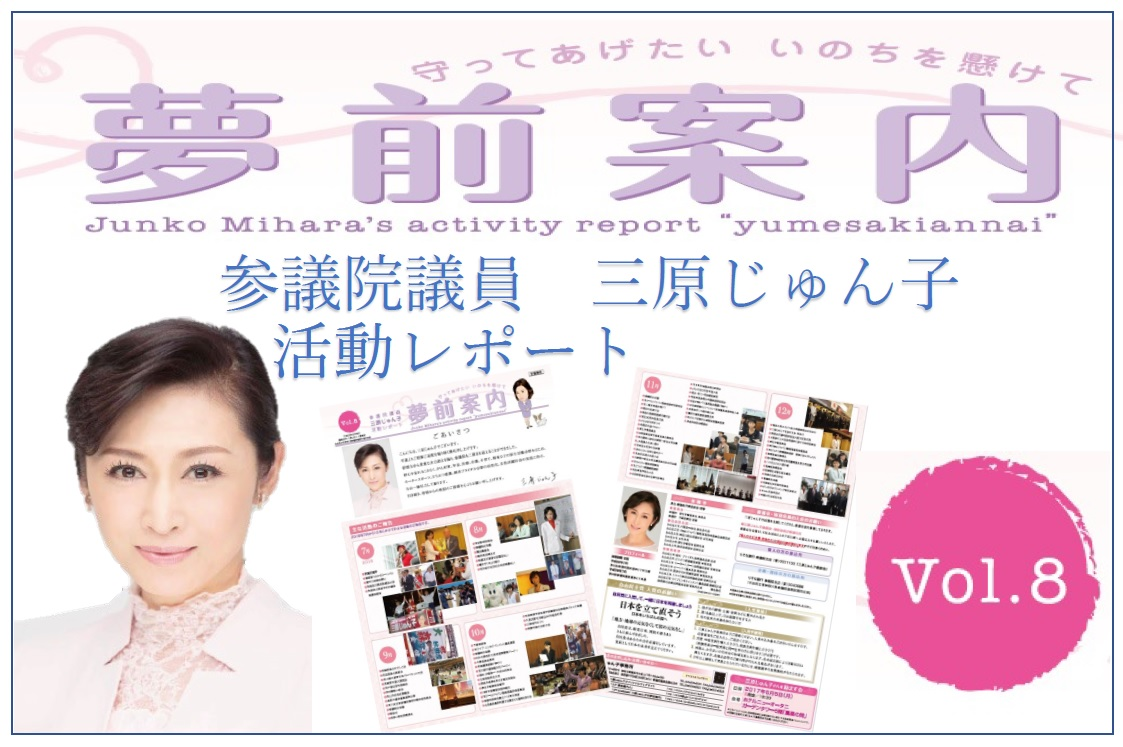 活動レポートVo.8