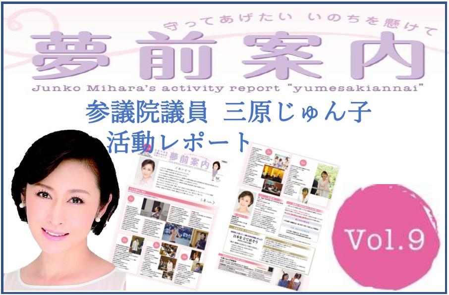 活動レポートVo.9