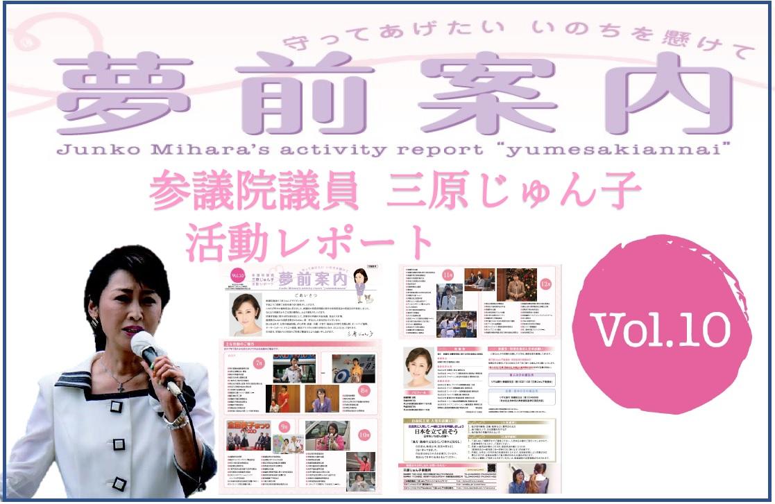 活動レポートVo.10
