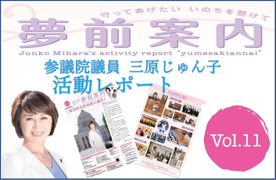 活動レポートVo.11