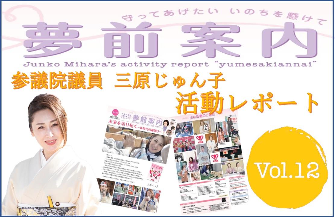 活動レポートVo.12