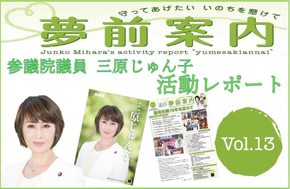 活動レポートVo.13